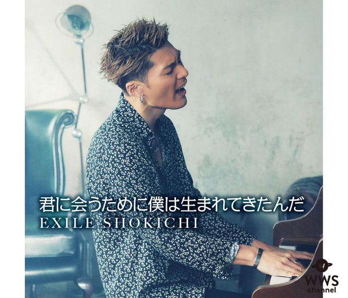 EXILE SHOKICHI、『君に会うために僕は生まれてきたんだ』Music Videoが公開!
