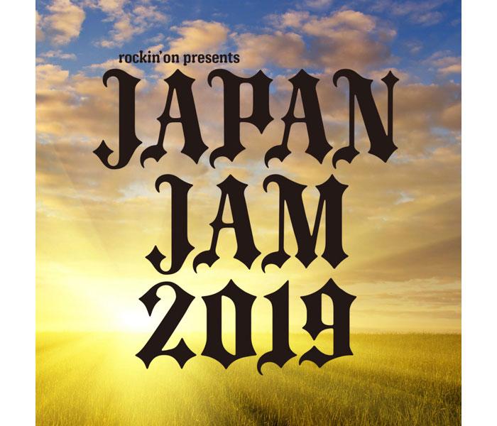 リトグリ、10-FEETが5/4、オーラル、ゲスの極み乙女。が5/5、KANA-BOON、miwa、UVERworldらが5/6出演!「JAPAN JAM 2019」タイムテーブル決定!