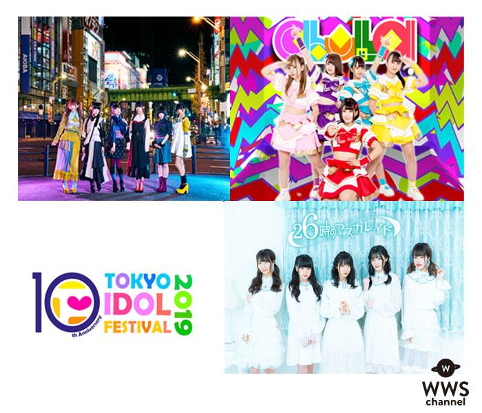 10回目の「TIF」第一弾17組が発表!でんぱ組.incからコメント「今年も忘れられない夏を更新したい」<TOKYO IDOL FESTIVAL 2019>