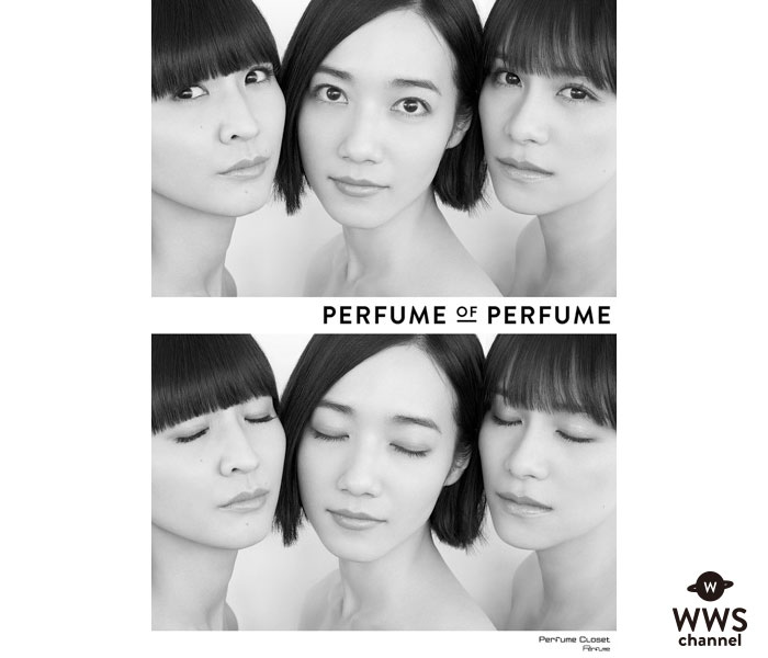 PerfumeのFashion Project『Perfume Closet』の中からフレグランスアイテムが登場!!