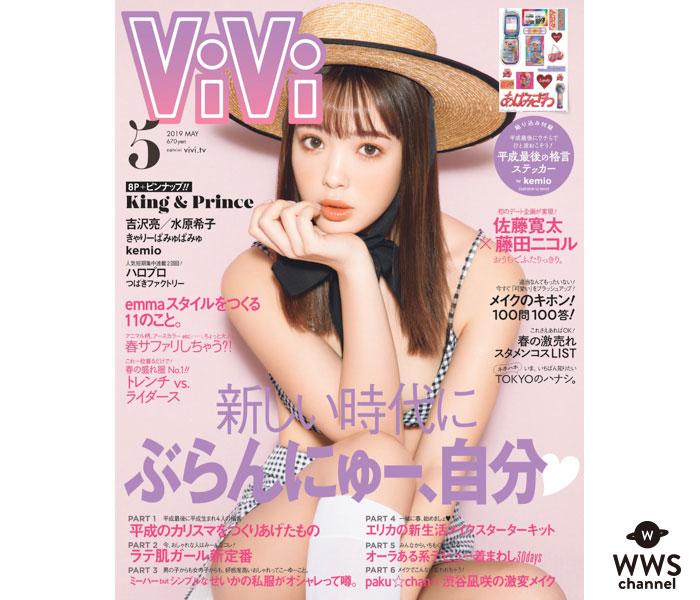 藤田ニコルが大胆セクシーな表紙カットで魅了!「ViVi5月号」でニコル節も披露!!