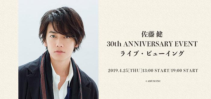 「佐藤 健 30th ANNIVERSARY EVENT」ライブ・ビューイング開催決定!