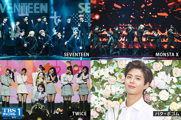 SEVENTEEN、TWICE 、MONSTA X、パク・ボゴム総出演!『2019 K-POP FESTIVAL MUSIC BANK IN HONG KONG』がCS TBSチャンネル1で日本初放送!