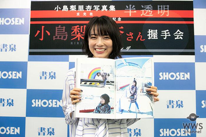 小島梨里杏、1st 写真集「半透明」発売記念イベント開催!「背中には自信があります」