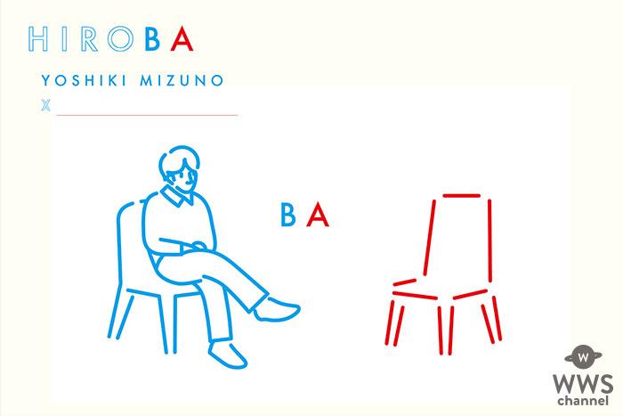 水野良樹(いきものがかり)が、新プロジェクト「HIROBA」を立ち上げることを発表!