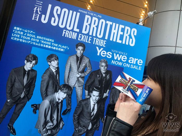 三代目 J SOUL BROTHERS from EXILE TRIBEが渋谷でフィンガーフラッグをゲリラ配付!