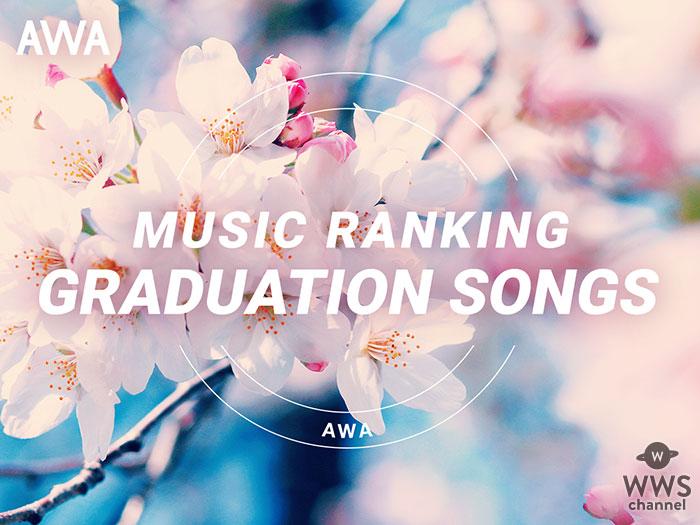 「AWA」が『プレイリスト採用楽曲ランキング〜卒業編〜』を発表!最も愛された曲はEXILE「道」