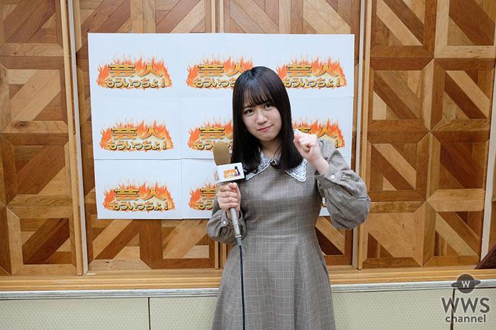 "SKE48福士奈央、""芸人""として番組レギュラー出演決定!目標は「1年以内の賞レース決勝進出」!!"