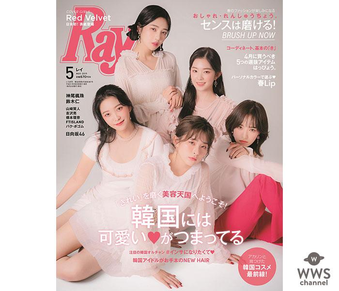 Red Velvet、3月23日発売の「Ray」に初登場!カバービジュアル解禁!