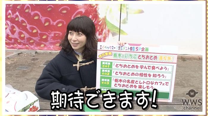 """持田香織(ELT)、とちおとめ旅でまさかの""""型破りな言動""""が話題!"""