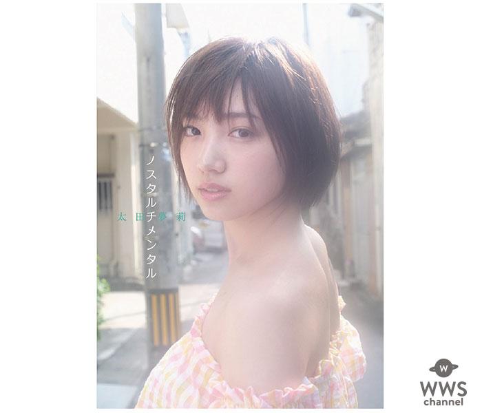 NMB48・太田夢莉のファースト写真集が3月27日に発売決定!!