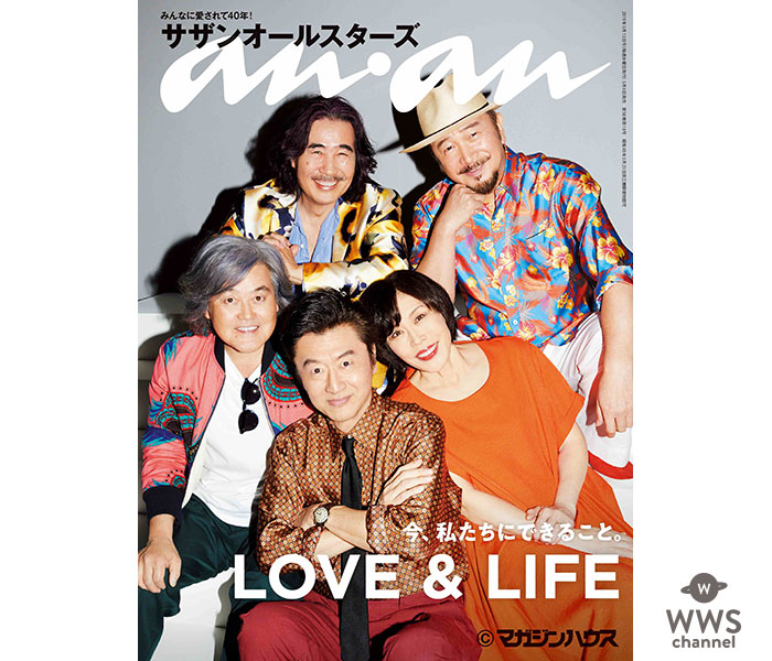 サザンオールスターズ、女性週刊誌『anan』 で「LOVE&LIFE 今、私たちにできること」特集!!