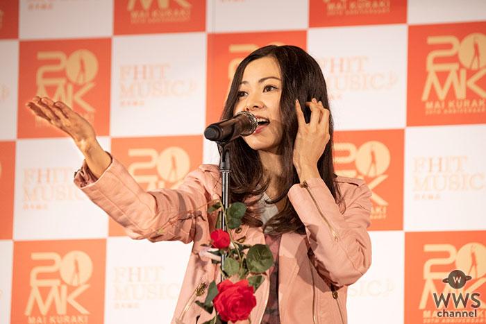 倉木麻衣、早くもドラマの続編を熱望!「胸がキュンキュンして私も恋愛したい!」