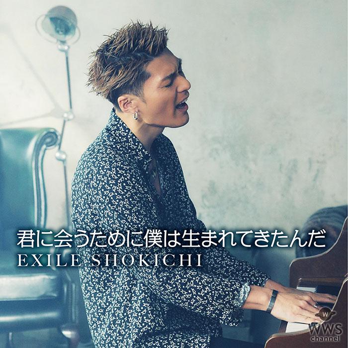 EXILE SHOKICHI、2ヶ月連続デジタルシングル第1弾『君に会うために僕は生まれてきたんだ』発売!Music Videoも公開!