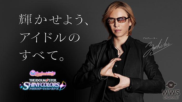 """YOSHIKIがプロデュース宣言!?「アイドルマスター シャイニーカラーズ」1周年記念TVCMで""""Sポーズ""""を披露!!"""