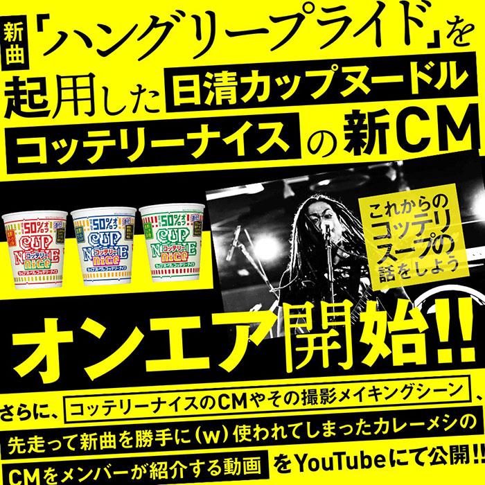 マキシマムザ亮君がてプロモーションを担う日清食品「カップヌードル コッテリーナイス」、コッテリエキストラ800人と撮影された新曲「ハングリープライド」使用のCMがついに完成!