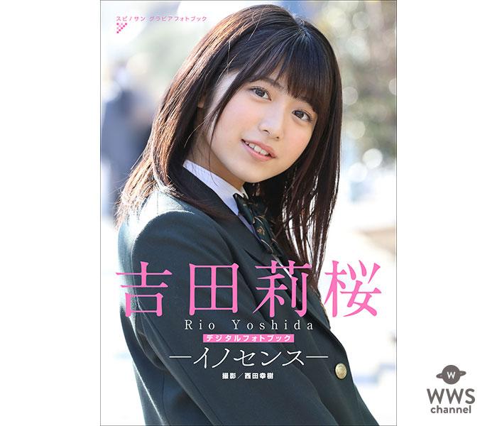 期待の新星・吉田莉桜、少年サンデー13号掲載グラビアの拡大版がデジタルフォトブックで発売!