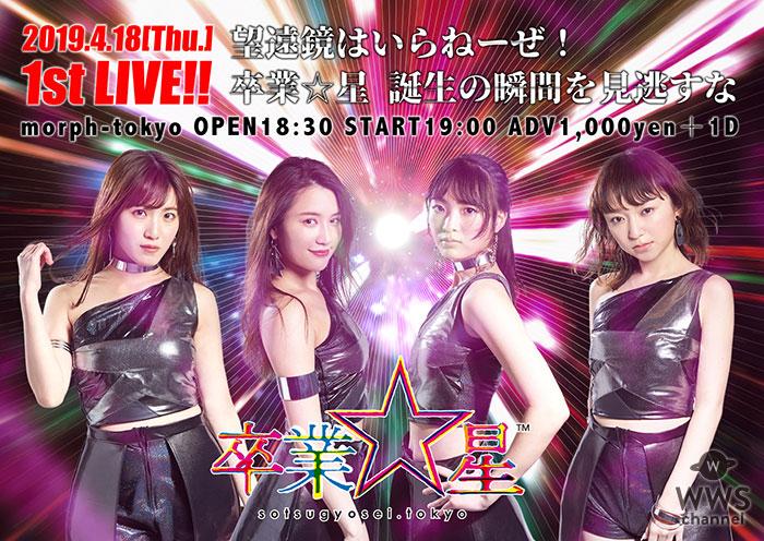 神曲作曲家・井上ヨシマサがプロデュース、脱アイドルを掲げる「卒業☆星」の1stライヴ開催決定!!