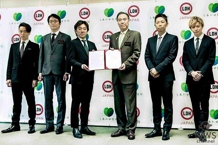 ÜSA・TETSUYA・佐藤大樹・LDH JAPANが長野県との包括連携協定を締結!エンタテインメントによる地域貢献を宣言!!