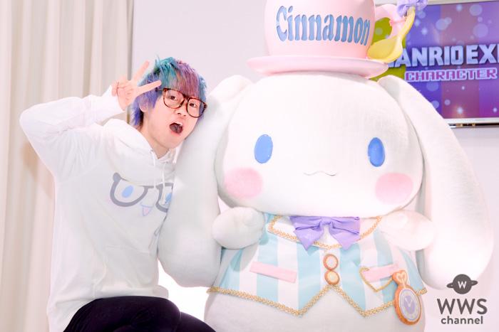 スカイピース・☆イニ☆(じん)、サンリオのシナモロールとコラボを発表!<SANRIO EXPO 2019>