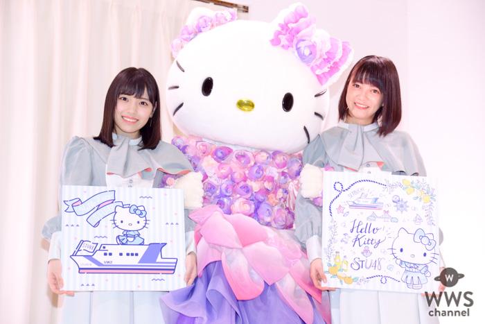 STU48・岩田陽菜、田中皓子、ハローキティとのコラボに「誰からも愛されてるキティちゃんに負けてられない」!<SANRIO EXPO 2019>
