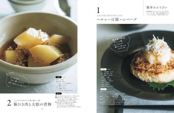 佐々木希がライフスタイルブック『希んちの暮らし』刊行イベントに登場!