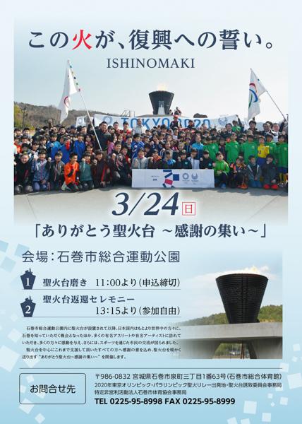 ゆず、石巻市で開催される聖火台返還セレモニーに登壇決定!