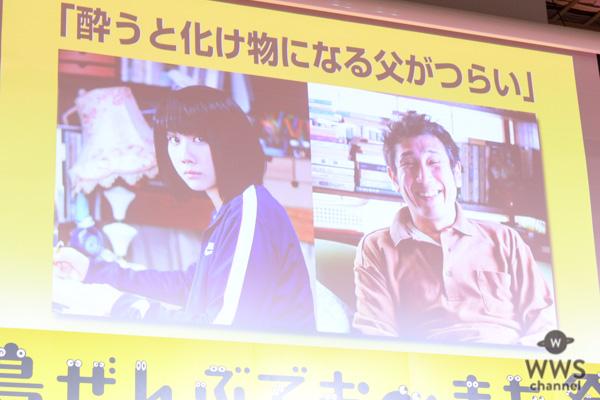 松本穂香、沖縄で食べたいものはサーターアンダーギー。第11回沖縄国際映画祭の発表会見に登場!