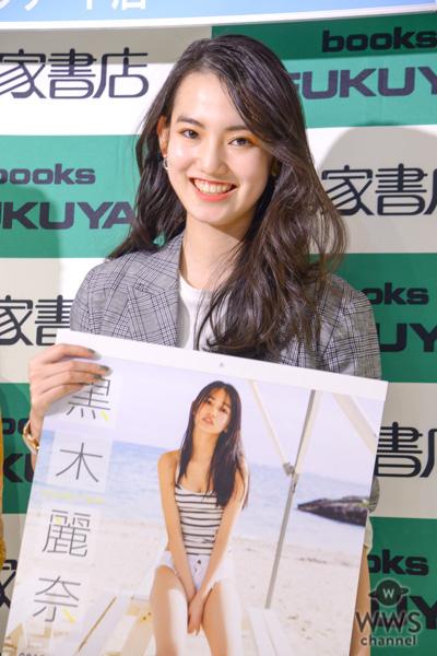 黒木麗奈、女子校の思い出を「自分をさらけ出して楽しかった」!カレンダー発売記念イベントに登場!