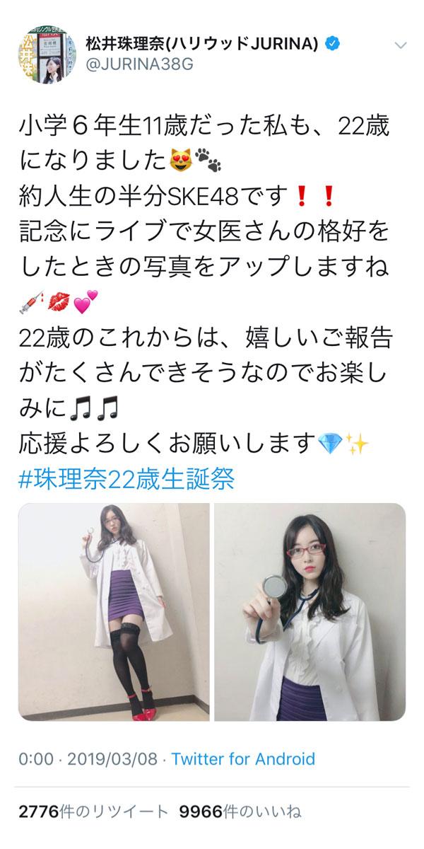 SKE48・松井珠理奈が22歳に!福士奈央からは愛の詰まったメッセージも到着!
