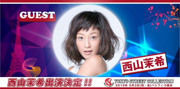 「Tokyo Street Collection」が第2弾出演者を発表!LIVEステージにAKB48 Team8、BOYS AND MENが出演決定!ゲストに西山茉希、モデルに前田希美らが出演決定!
