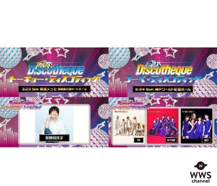 荻野目洋子、DA PUMPらがチャカ・カーンやクール&ザ・ギャングと共演!『トーキョー・ディスコティック』『コーベ・ディスコティック』3月に幕張・神戸で開催!!