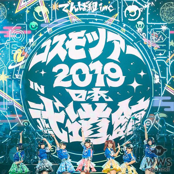 でんぱ組.inc、日本武道館公演 LIVE 音源が配信リリース&ダイジェスト映像公開!!