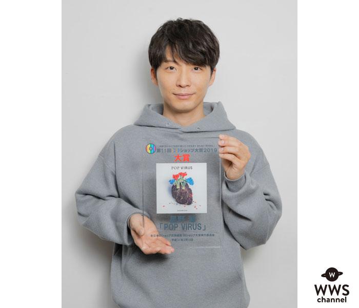 星野源、アルバム『POP VIRUS』で「CDショップ大賞」2度目の受賞!<第11回 CDショップ大賞 2019>