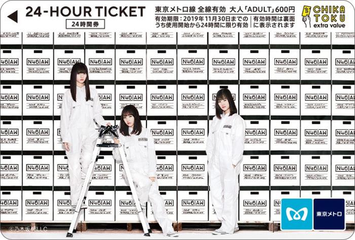 「乃木坂46 Artworks だいたいぜんぶ展」開催記念東京メトロオリジナル24時間券を発売!