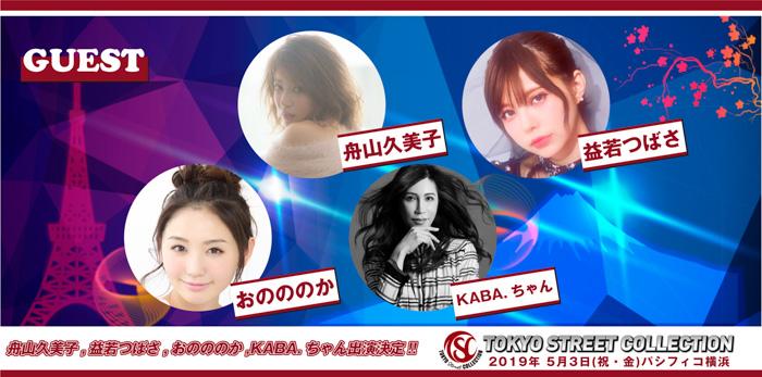 ねお、益若つばさ、舟山久美子らの出演決定!「Tokyo Street Collection」が第4弾出演者が発表!