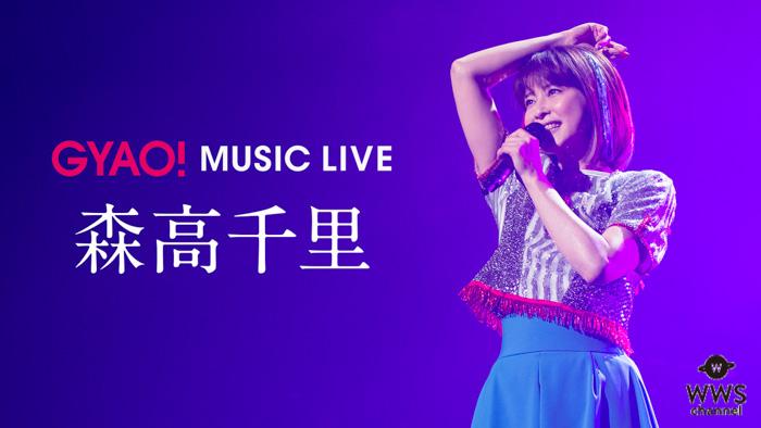 森高千里デビュー30周年ラストを飾った「ザ・シングルス」再現ライブをGYAO!にて独占先行配信開始!