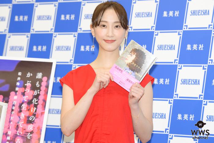 女優・松井玲奈「1年後までに新作を発表したい」と前のめりに意気込む!小説家デビューイベントで語る未来像!!