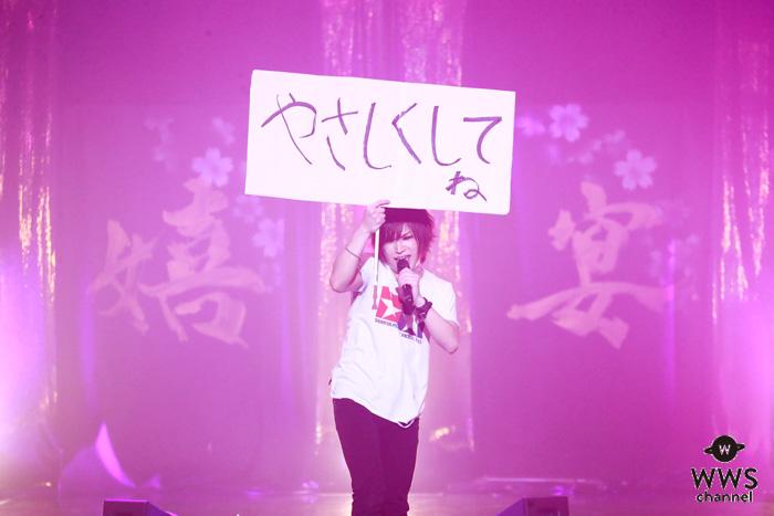 ゴールデンボンバー・鬼龍院翔が『-遊喜宴楽- Special Pre Party』で『女々しくて』をソロで歌い上げる!