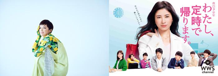 Superfly、吉高由里子主演ドラマ「わたし、定時で帰ります。」の主題歌を書き下ろし!