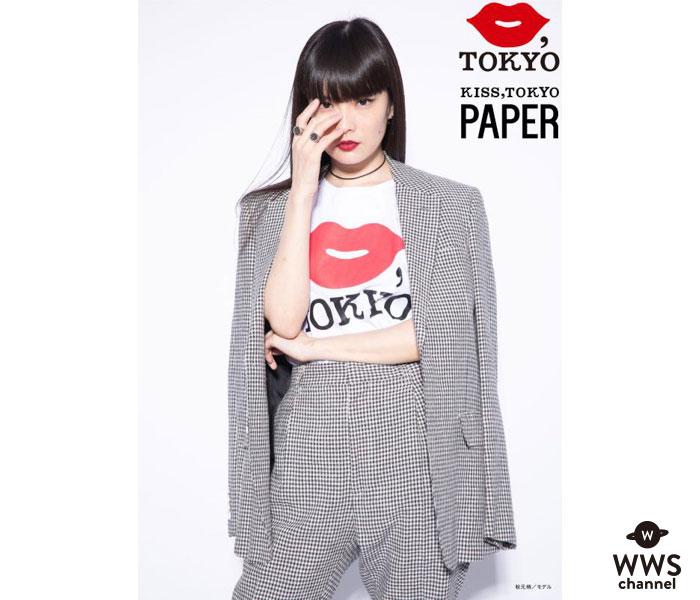 秋元梢が豪華アーティスト終結の『KISS,TOKYO PAPER』の表紙に起用!