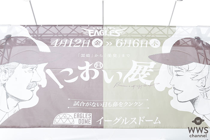4月12日(金)から楽天生命パーク宮城内イーグルスドームで「におい展」開催! 楽天・渡辺直人選手ら良い臭いベスト3に選ばれる!
