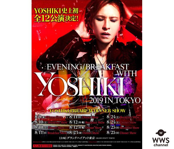 X JAPAN YOSHIKI、今夏開催ディナーショーにて新曲を披露か!?グランドハイアット東京にて8月開催!!