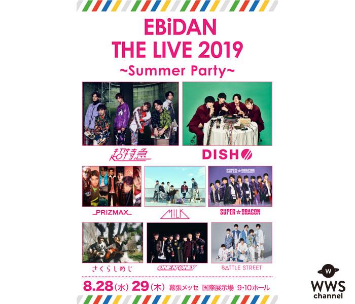 超特急、DISH//、さくらしめじら総出演!「EBiDAN THE LIVE2019〜Summer Party〜」が今年も開催!