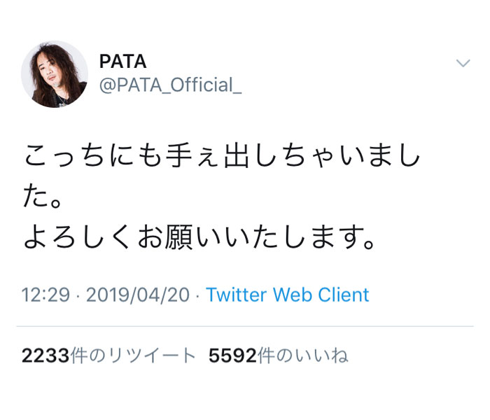 X JAPAN PATA、デビューアルバム『BLUE BLOOD』について触れ「Xに出会えて幸せです」「30周年おめでとう」と感謝の声!!