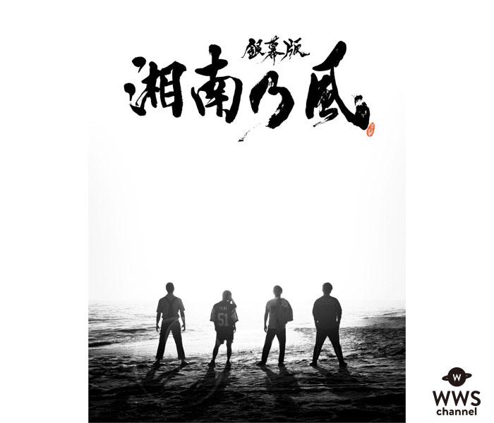 湘南乃風、デビュー15周年のドキュメンタリー映画がBlu-ray/DVD化決定!