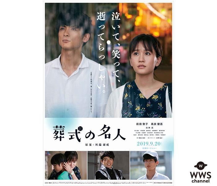 前田敦子、高良健吾出演、映画『葬式の名人』のポスタービシュアルが公開!