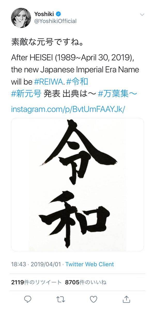 X JAPAN YOSHIKI、新元号「令和」についてコメント!「素敵な元号ですね。」
