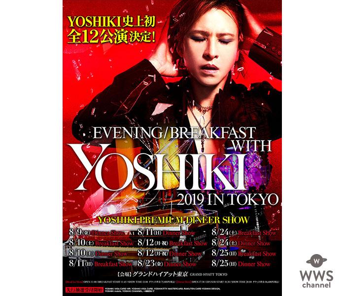 YOSHIKI、史上初の全12公演に及ぶプレミアムディナーショー開催!!