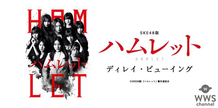 SKE48版「ハムレット」ディレイ・ビューイング開催決定!